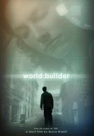 Создатель миров (2007)