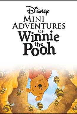 Постер фильма Винни Пух и его друзья. Маленькие приключения (2011)