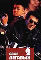 Два полицейских 2 (1996)
