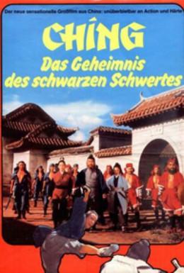 Постер фильма Тёмный меч (1970)