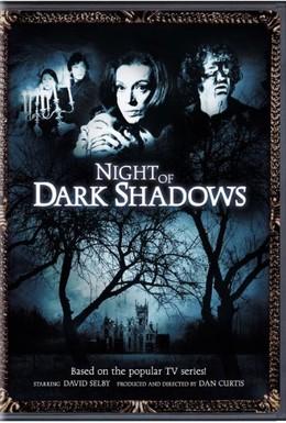 Постер фильма Ночь темных теней (1971)