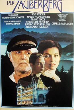 Постер фильма Волшебная гора (1982)