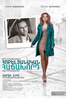 Постер фильма Юбилейный посетитель (2012)