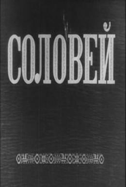 Постер фильма Соловей (1937)