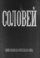 Соловей (1937)