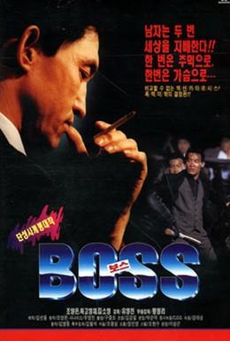 Постер фильма Босс (1996)