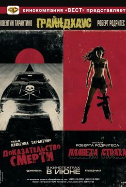 Постер фильма Грайндхаус (2007)