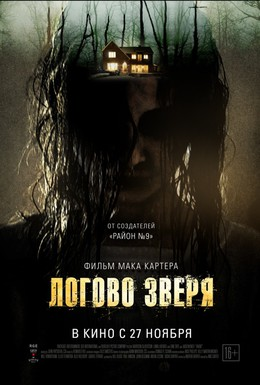 Постер фильма Логово зверя (2014)