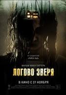 Логово зверя (2014)