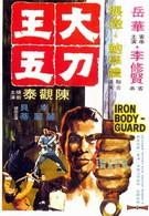 Железный телохранитель (1973)