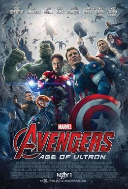 Постер фильма Мстители: Эра Альтрона (2015)