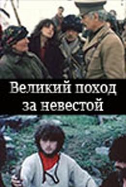 Постер фильма Великий поход за невестой (1984)
