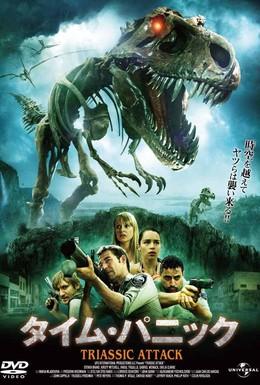Постер фильма Атака из Триасового периода (2010)
