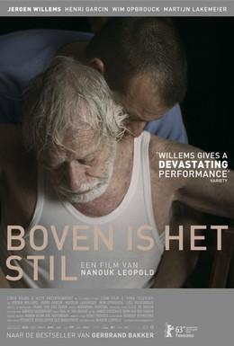 Постер фильма Кругом тишина (2013)