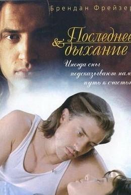 Постер фильма Последнее дыхание (1997)