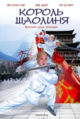 Постер фильма Король Шаолиня (1979)