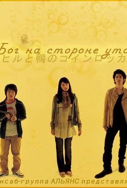 Постер фильма Бог на стороне уток (2007)
