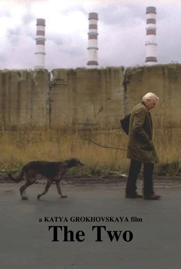 Постер фильма Двое (2004)