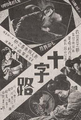 Постер фильма Перекресток (1928)
