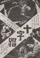 Перекресток (1928)