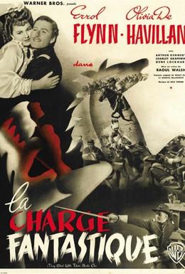 Постер фильма Они умерли на своих постах (1941)