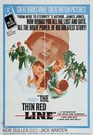 Тонкая красная линия (1964)