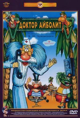 Постер фильма Доктор Айболит (1984)