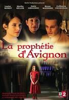 Авиньонское пророчество (2007)