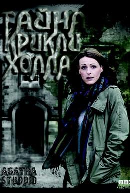 Постер фильма Тайна Крикли-холла (2012)
