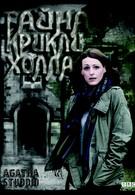 Тайна Крикли-холла (2012)