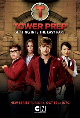 Постер фильма Башня Познания (2010)