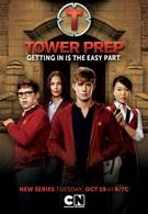 Башня Познания (2010)