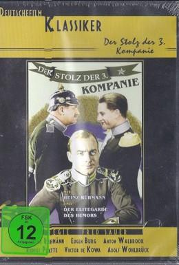 Постер фильма Гордость третьей роты (1932)
