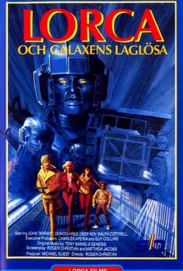 Постер фильма Звездолёт (1984)