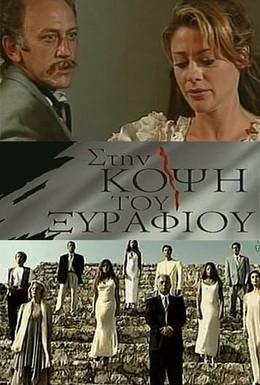 Постер фильма На острие (1994)