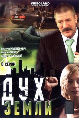 Постер фильма Дух земли (2003)