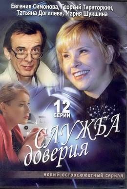 Постер фильма Служба доверия (2007)
