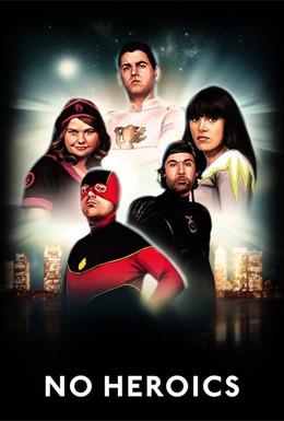 Постер фильма Антигерои (2008)