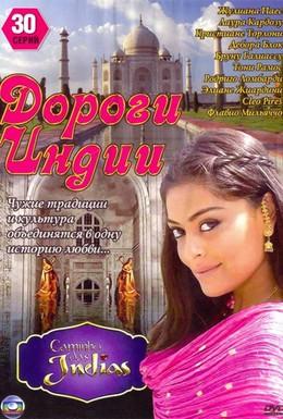 Постер фильма Дороги Индии (2009)
