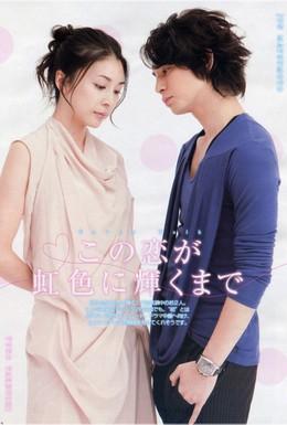 Постер фильма Любовь в радужном сиянии (2010)