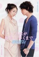 Любовь в радужном сиянии (2010)