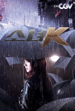 Постер фильма Малышка К (2011)
