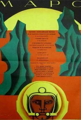 Постер фильма Марс (1968)