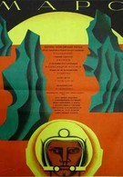 Марс (1968)