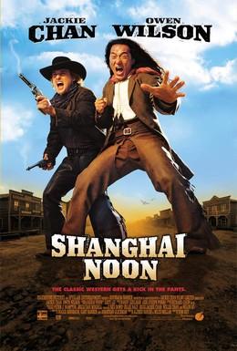 Постер фильма Шанхайский полдень (2000)