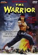 Воин (1981)