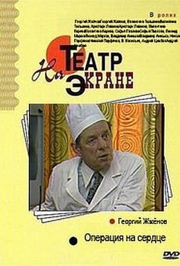 Постер фильма Операция на сердце (1982)