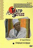 Операция на сердце (1982)