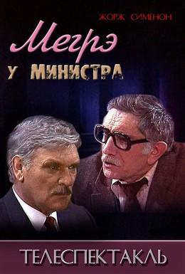 Постер фильма Мегрэ у министра (1987)