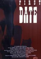 О сексе - Первое свидание (1998)